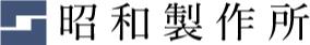 株式会社昭和製作所